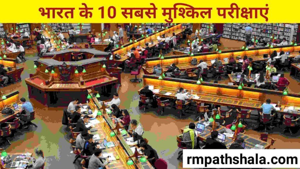 Top ten toughest exams in india