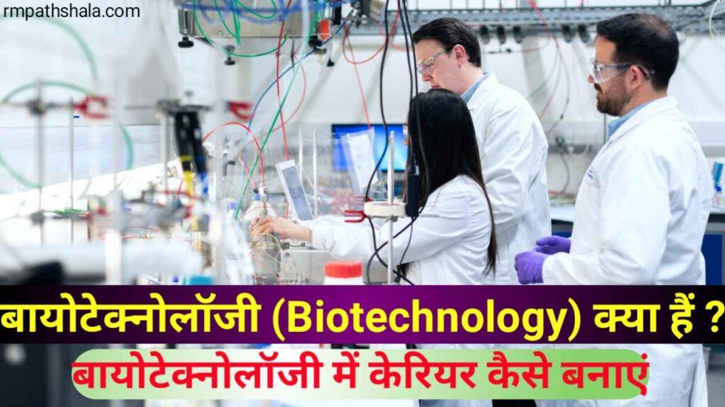 बायोटेक्नोलॉजी (Biotechnology) क्या हैं : पूरी जानकारी