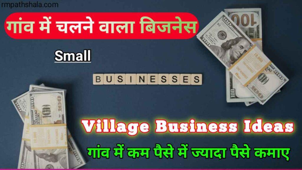 गांव में चलने वाला बिजनेस | Village Business Ideas In Hindi