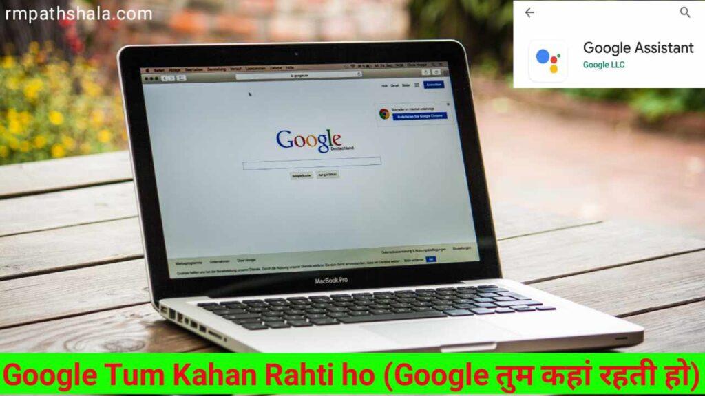 Google Tum Kahan Rahti ho | Google तुम कहां रहती हो? | Google Mera Naam Kya Hai
