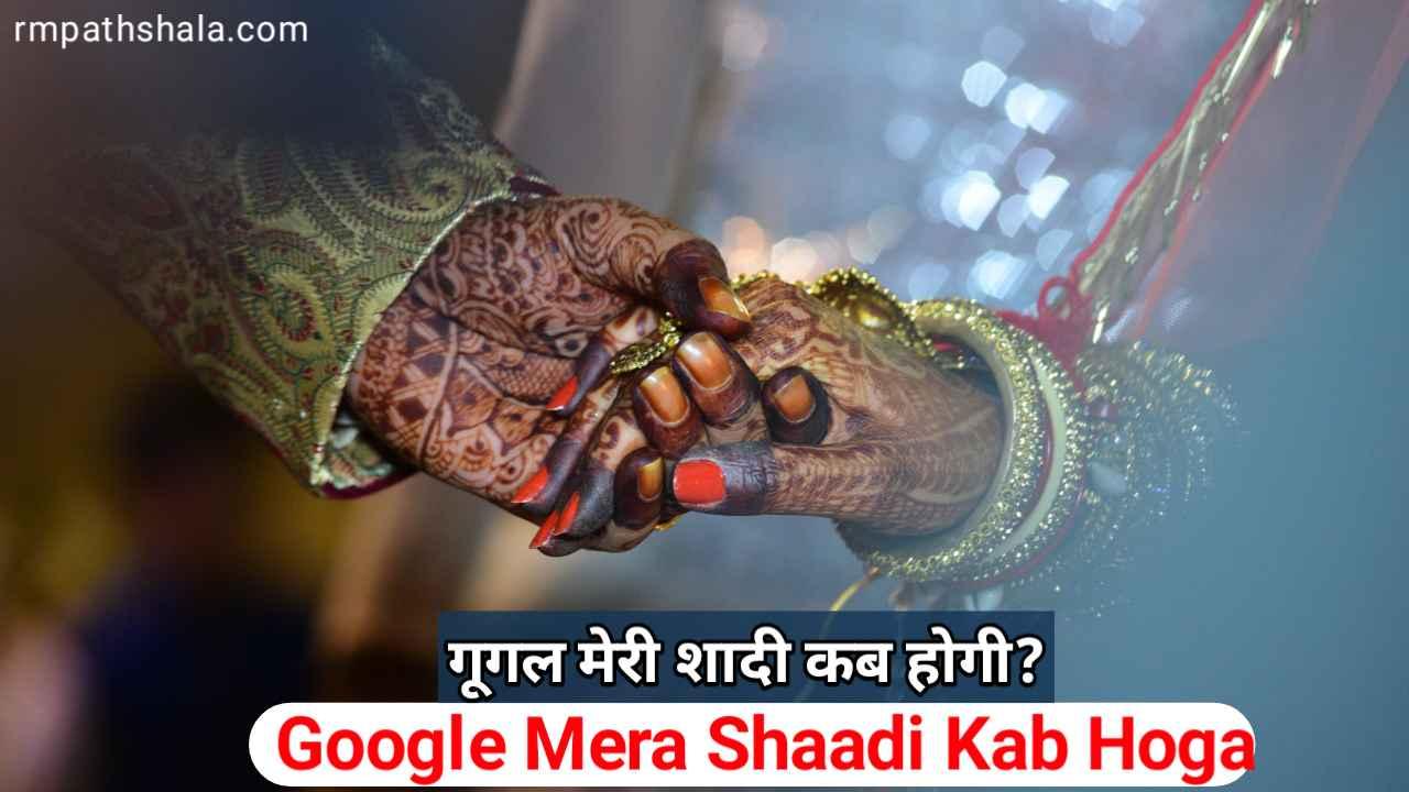 गूगल मेरी शादी कब होगी? (Google Meri Shaadi Kab Hogi): पूछिए | Google mera shaadi kab hoga