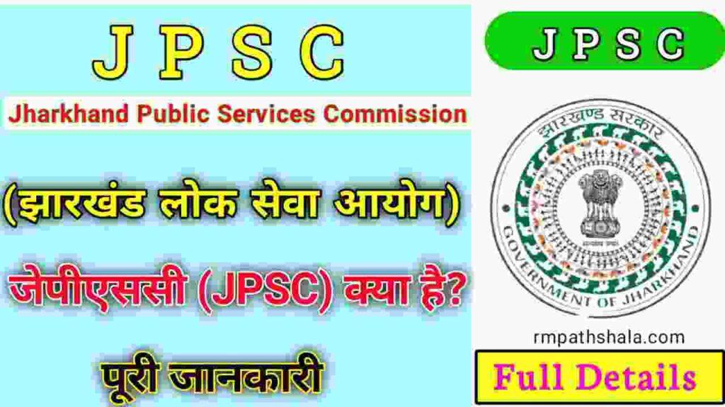 जेपीएससी (JPSC) क्या है