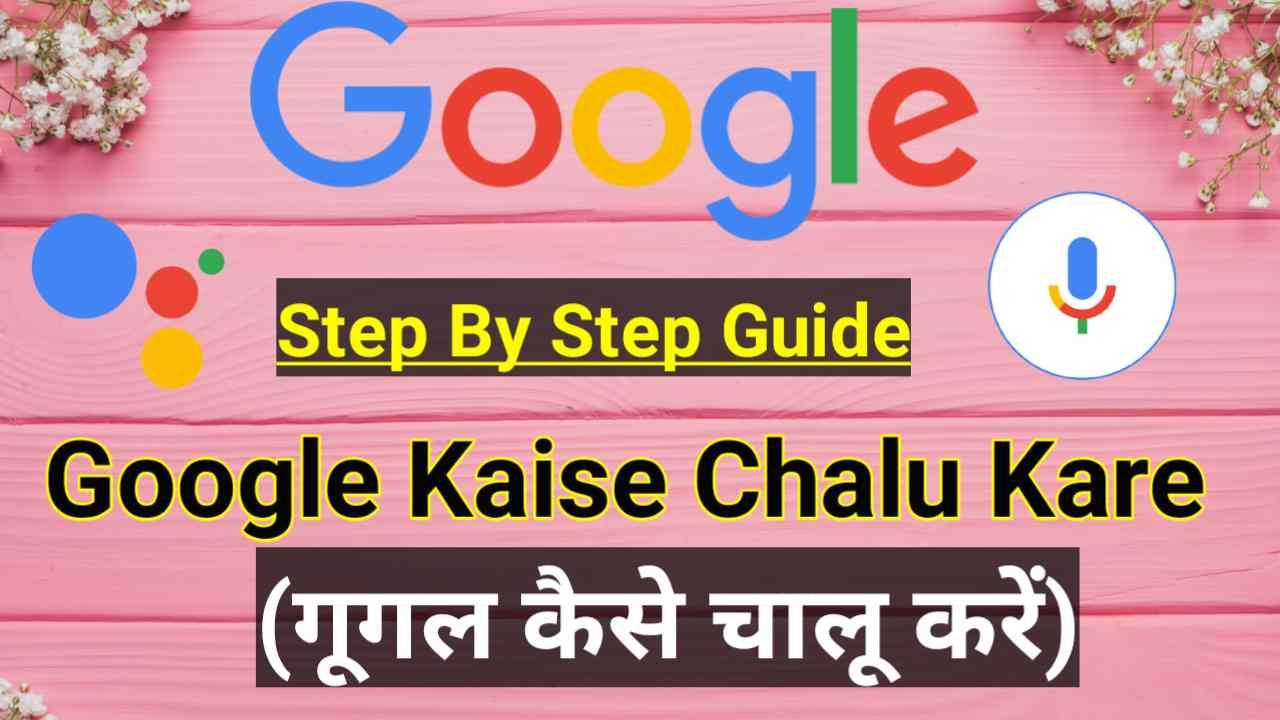 Google Kaise Chalu Kare | गूगल कैसे चालू करें
