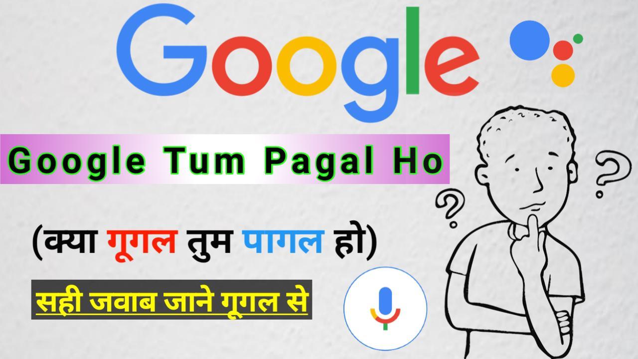 Google Tum Pagal Ho   गूगल तुम पागल हो?