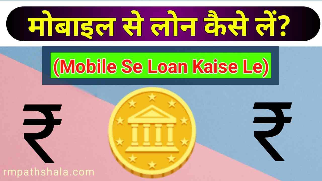 Mobile से Loan कैसे ले | Mobile se loan kaise le