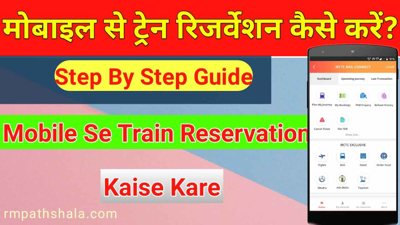 Mobile Se Train Reservation Kaise Kare